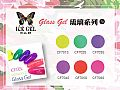 CF-Glass Gel Season2ICE GEL 琉璃系列2