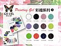 CF-Painting GelICE GEL 彩繪系列