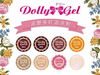 RB-Bordeaux SeriesDolly Gel 波爾多紅酒派對 5g
